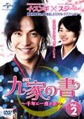 九家(クガ)の書 〜千年に一度の恋〜 Vol.2