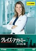 グレイズ・アナトミー シーズン 9 Vol.3