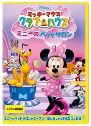 ミッキーマウス クラブハウス ミニーのペットサロン