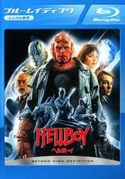 【Blu-ray】ヘルボーイ (2004)