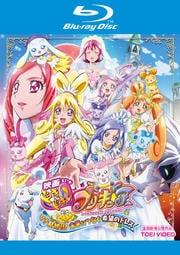 【Blu-ray】映画 ドキドキ!プリキュア マナ結婚!!?未来につなぐ希望のドレス