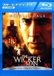 【Blu-ray】ウィッカーマン
