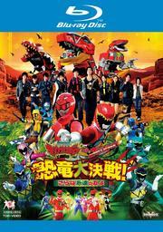 【Blu-ray】獣電戦隊キョウリュウジャーVSゴーバスターズ 恐竜大決戦!さらば永遠の友よ
