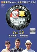 おぎやはぎの愛車遍歴 NO CAR, NO LIFE!Vol.13
