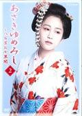 木曜時代劇「あさきゆめみし〜八百屋お七異聞」 第二巻