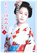 木曜時代劇「あさきゆめみし〜八百屋お七異聞」 第三巻