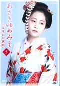 木曜時代劇「あさきゆめみし〜八百屋お七異聞」 第五巻