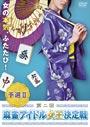 第二回 麻雀アイドル女王決定戦 予選II