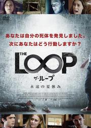 THE LOOP ザ・ループ 〜永遠の夏休み〜