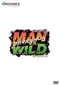 サバイバルゲーム MAN VS. WILD シーズン5 グルジアでサバイバル/パプアニューギニアでサバイバル 編