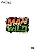 サバイバルゲーム MAN VS. WILD シーズン5 ファンも一緒にサバイバル/撮影秘話3 編