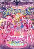 プリキュアエンディングムービーコレクション 〜みんなでダンス!〜
