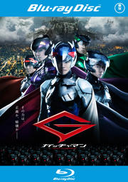 【Blu-ray】ガッチャマン
