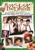 ハッピーレシピ The Drama episode2 〜レシピどろぼう〜
