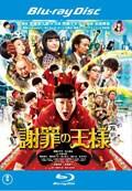 【Blu-ray】謝罪の王様