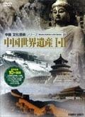 中国文化芸術 18 中国世界遺産I・II (DISC-2)
