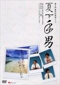 第4回東京03単独ライブ「夏下手男」