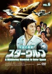 宇宙の勇者 スターウルフ VOL.6<完>