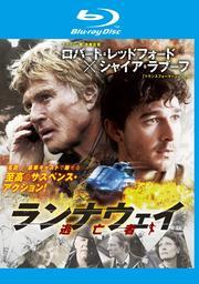 【Blu-ray】ランナウェイ/逃亡者