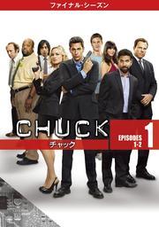 CHUCK/チャック <ファイナル・シーズン> Vol.1