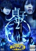 貞子3D2 2Dバージョン&スマ4D(スマホアプリ連動版)