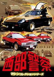 西部警察 マシンコレクションシリーズ -スーパーZ・マシンRS1,2,3篇-