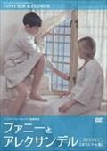 ファニーとアレクサンデル 2枚組 (DISC-1)