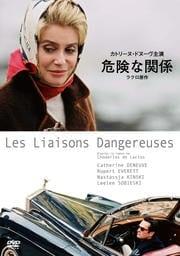 危険な関係 2枚組 (DISC-2)