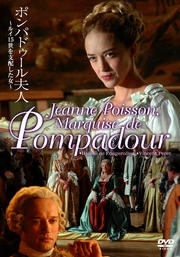 ポンパドゥール夫人 2枚組 (DISC-2)