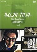タイムスクープハンター season5 disc1