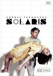 惑星ソラリス HDマスター