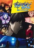ファイ・ブレイン 〜神のパズル 宿敵!レイツェル編 Vol.3