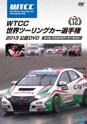 WTCC 世界ツーリングカー選手権 2013 公認DVD Vol.12 第12戦 マカオ/ギア・サーキット