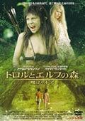 トロルとエルフの森 〜魔法のドア〜