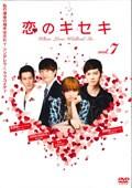 恋のキセキ 7