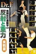 Dr.F 格闘技の運動学 vol.4 反射と重力 実践篇