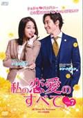 私の恋愛のすべて〈テレビ放送版〉 Vol.7
