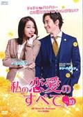 私の恋愛のすべて〈テレビ放送版〉 Vol.10