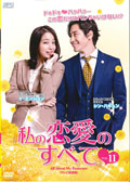 私の恋愛のすべて〈テレビ放送版〉 Vol.11