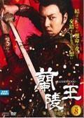 蘭陵王 <第三章 宮廷の反乱> Vol.8
