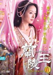 蘭陵王 <第四章 妖女の罠> Vol.11