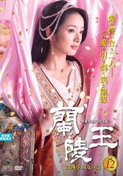 蘭陵王 <第四章 妖女の罠> Vol.12