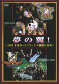 夢の翼! 〜2005千葉ロッテマリーンズ激闘の真実