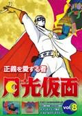 正義を愛する者 月光仮面 Vol.8