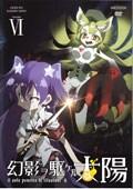 幻影ヲ駆ケル太陽 VOLUME 6