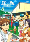 銀の匙 Silver Spoon VOLUME 6
