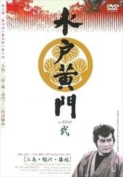 水戸黄門 第三部 弐