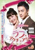 ラブ・アクチュアリー 〜君と僕の恋レシピ〜 Vol.9