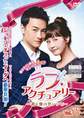 ラブ・アクチュアリー 〜君と僕の恋レシピ〜 Vol.11