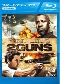 【Blu-ray】2ガンズ